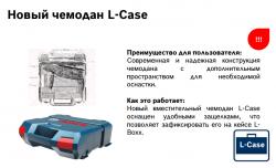 Перфоратор BOSCH GBH 2-28 F L-Case Professional
