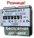 """Счетчик электроэнергии """"Меркурий"""" 201.7"""